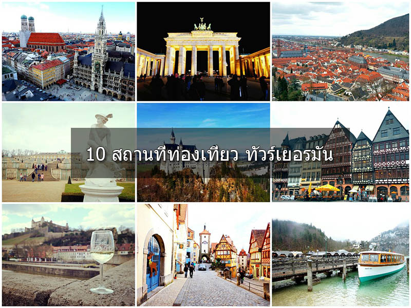 10 Tourist Attractions German Tour